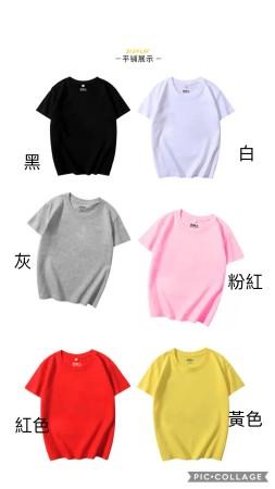 兒童純棉素色T恤(六色隨心組合)
