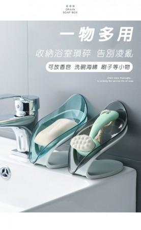 樹葉瀝水肥皂盒 創意葉子造型香皂架 透明肥皂架樹葉形香皂盒2入/組(預購商品)