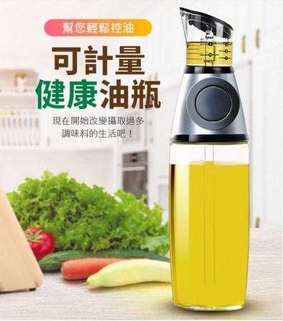 計量油瓶 定量油瓶 健康可控油壺 按壓式玻璃調味瓶 定量調味