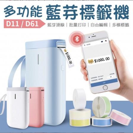 D11「無墨打印」精臣標籤機 打價格 姓名貼 標籤 貼紙機(主機+2捲白色貼紙)預購團購價