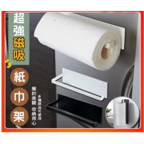 冰箱磁吸式廚房紙巾架(預購商品)