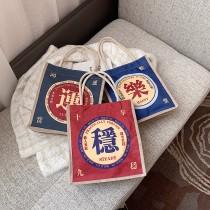 中國風開運手提帆布袋(預購商品)